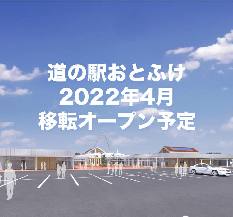 道の駅おとふけ(仮)2022年4月オープン予定